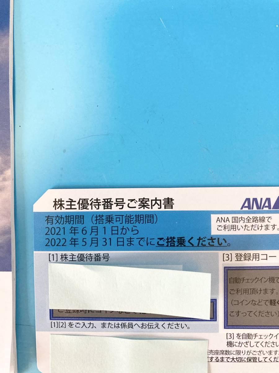 【最新】【送料無料】ANA 全日空 株主優待券 有効期限2022年5月31日まで_画像2
