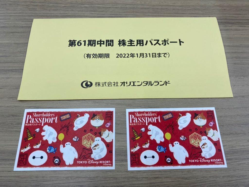 ペア 2枚 送料無料/東京ディズニーリゾート/株主優待 パスポート/TDR/東京ディズニーランド/東京ディズニーシー/チケット 有効来年迄_画像1