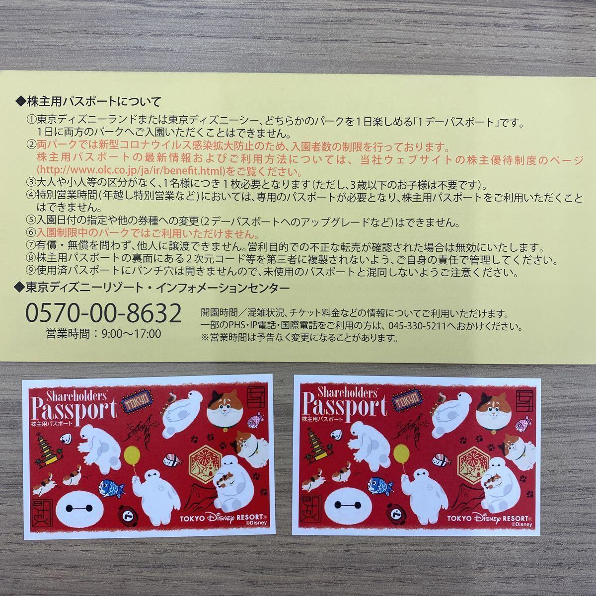 ペア 2枚 送料無料/東京ディズニーリゾート/株主優待 パスポート/TDR/東京ディズニーランド/東京ディズニーシー/チケット 有効来年迄_画像2