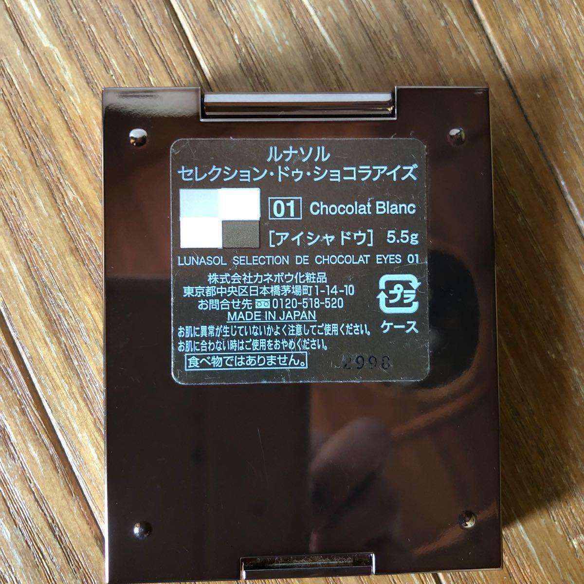 ルナソル セレクション.ドゥ .ショコラアイズ 01Chcolat Blancアイシャドウ5・5g