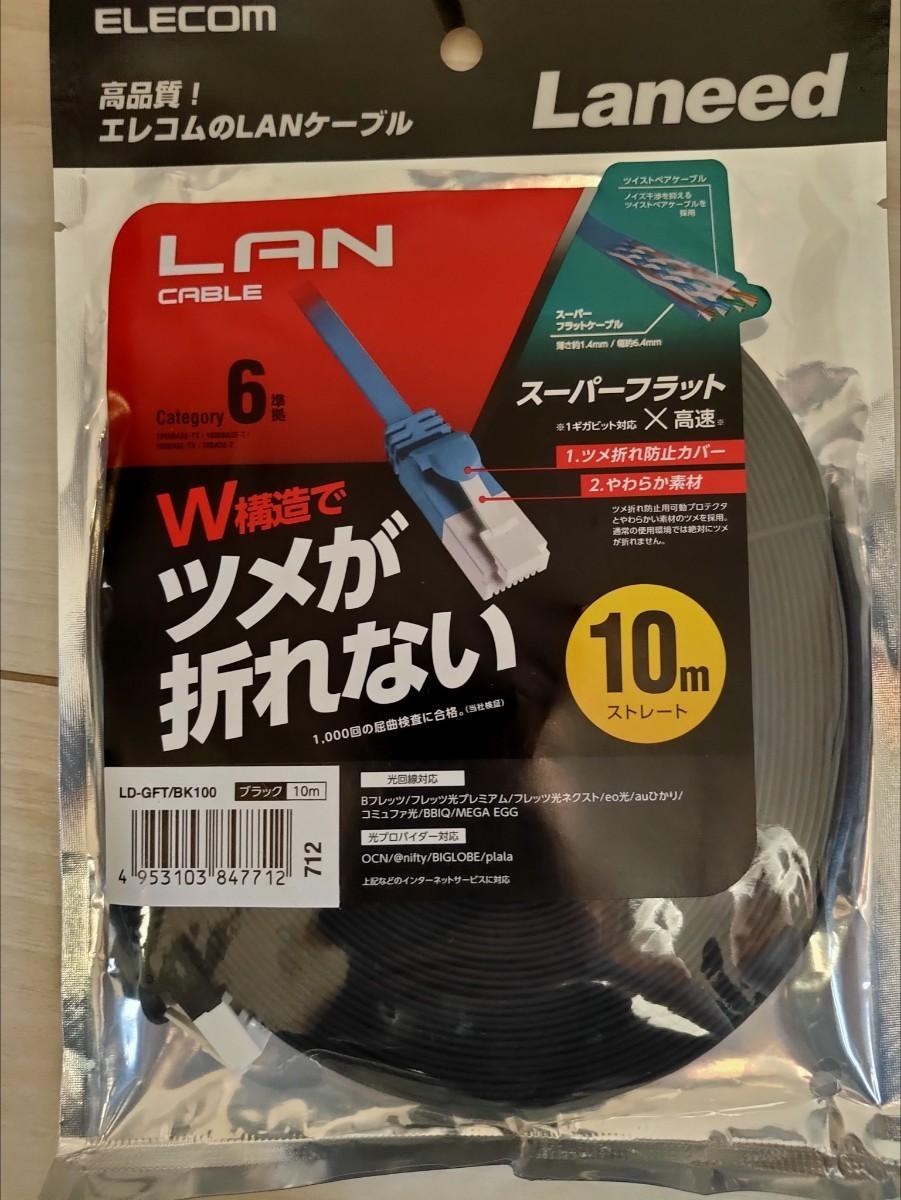 エレコム LANケーブル 10m ツメ折れ防止フラット CAT6 ブラック