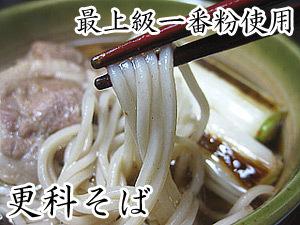 吉粋オススメ!生そばセット(ごま、更科、やぶ細切り)生蕎麦3種つゆ付【送料無料】_画像5