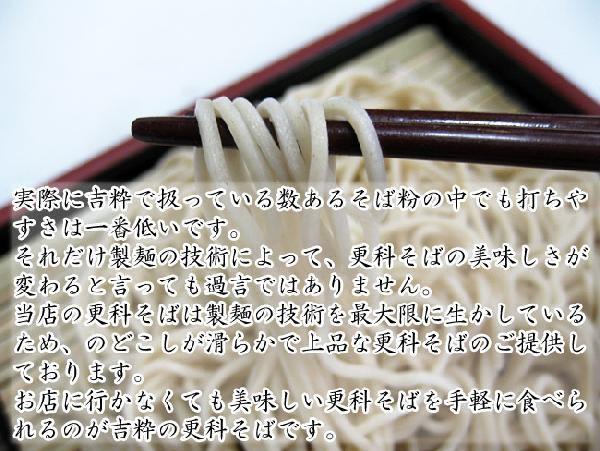 生更科そば(つゆ無し)最上級一番粉使用 生更科蕎麦_画像6