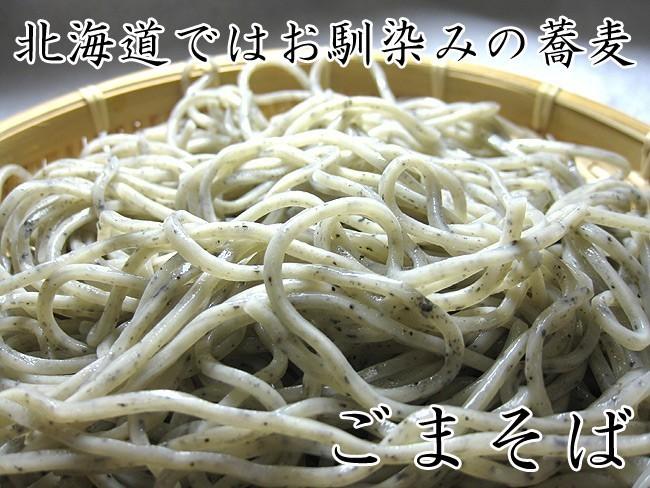 吉粋オススメ!生そばセット(ごま、更科、やぶ細切り)生蕎麦3種つゆ付【送料無料】_画像3