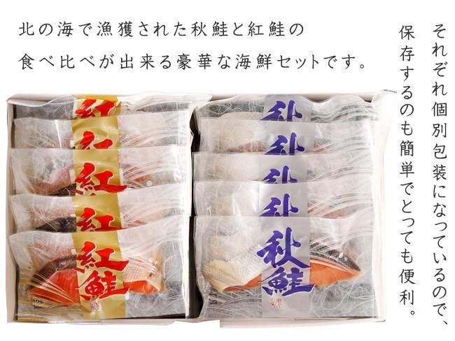 鮭切身セット(北海のブランド鮭べにさけ・あきざけ) 個別包装(海鮮セット 御歳暮 ギフト 贈り物に!)鮭食べ比べ (送料無料)_画像3