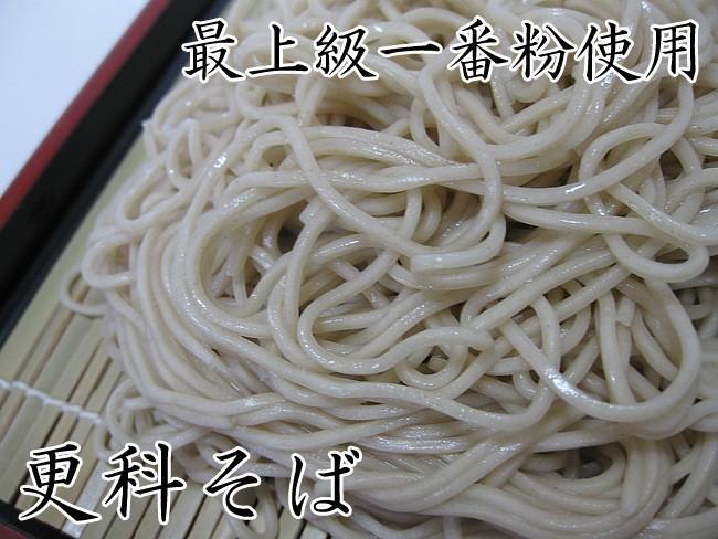生更科そば(つゆ無し)最上級一番粉使用 生更科蕎麦_画像8