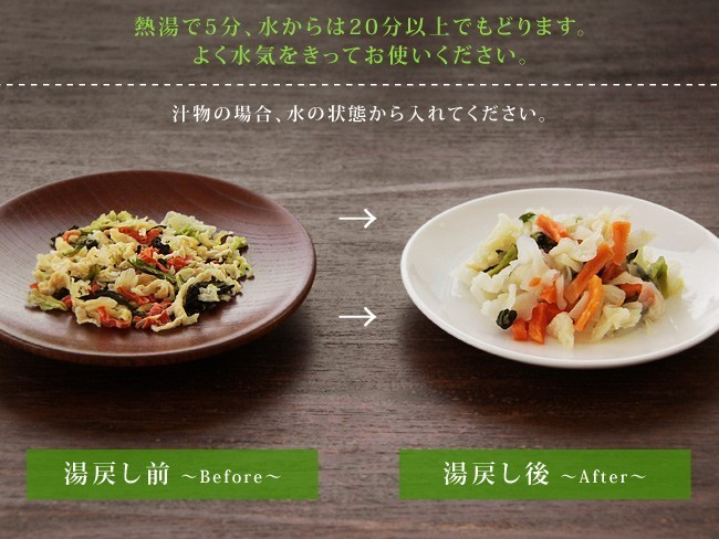 乾燥味噌汁の具22g【国内産原料使用】【キャベツ 人参 小松菜 大根】やさいの旨味、食感、栄養、美味しさが食卓でお楽しみ頂けます_画像3