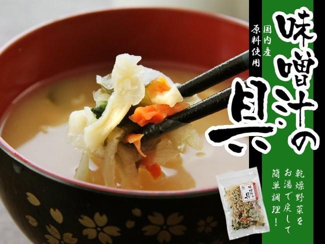 乾燥味噌汁の具22g×3個セット【国内産原料使用】【キャベツ 人参 小松菜 大根】やさいの旨味、栄養、美味しさが食卓でお楽しみ頂けます_画像8