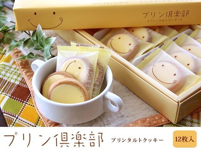 北海道プリン倶楽部【12枚】濃厚で美味しいプリンタルトクッキー。贈り物としても喜ばれるかわいいパッケージデザインです。お土産 お菓子_画像7