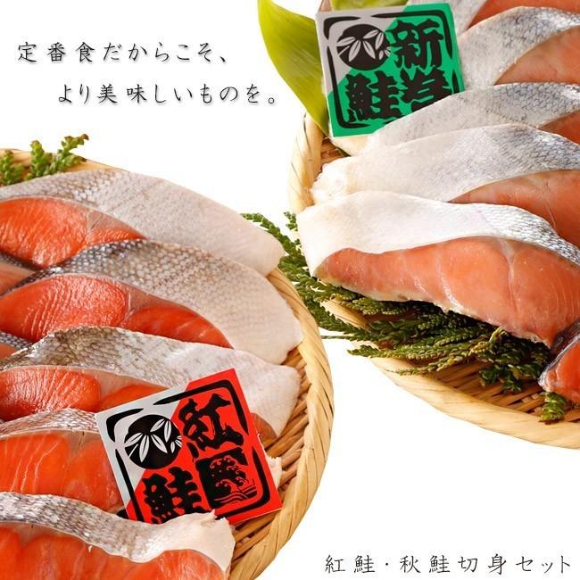鮭切身セット(北海のブランド鮭べにさけ・あきざけ) 個別包装(海鮮セット 御歳暮 ギフト 贈り物に!)鮭食べ比べ (送料無料)_画像2