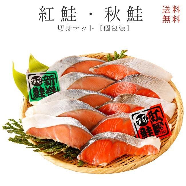 鮭切身セット(北海のブランド鮭べにさけ・あきざけ) 個別包装(海鮮セット 御歳暮 ギフト 贈り物に!)鮭食べ比べ (送料無料)_画像1