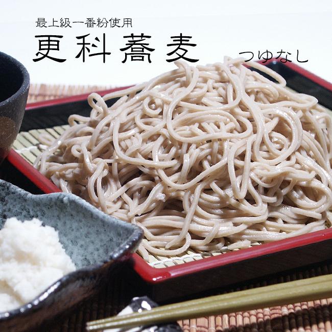 生更科そば(つゆ無し)最上級一番粉使用 生更科蕎麦_画像1