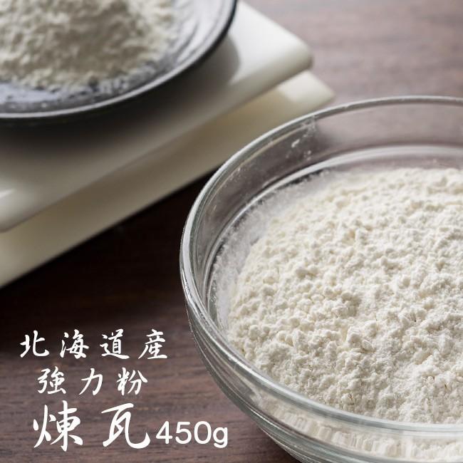 北海道産小麦粉 煉瓦 450g【強力粉】 北海道産こむぎの新品種「きたほなみ」を主原料とした内層がきれいに仕上がるパン用小麦粉_画像1