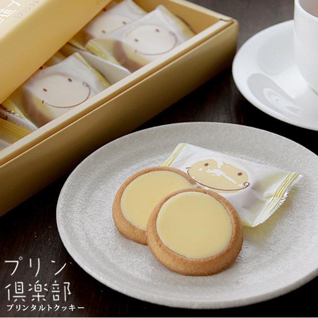 北海道プリン倶楽部【12枚】濃厚で美味しいプリンタルトクッキー。贈り物としても喜ばれるかわいいパッケージデザインです。お土産 お菓子_画像1