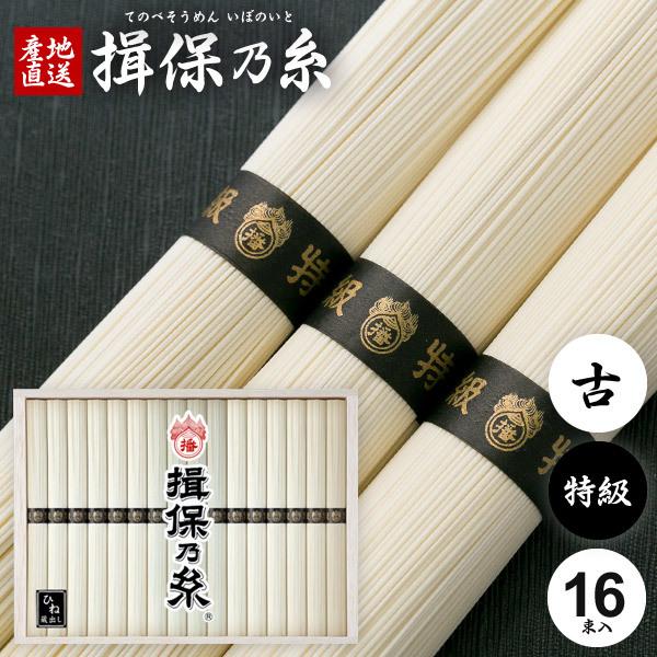 ギフト 送料無料 揖保乃糸 揖保の糸 素麺 特級品 特級 黒帯 古 ひね IZ-30W 800g 0.8kg 50g×16束 _画像1