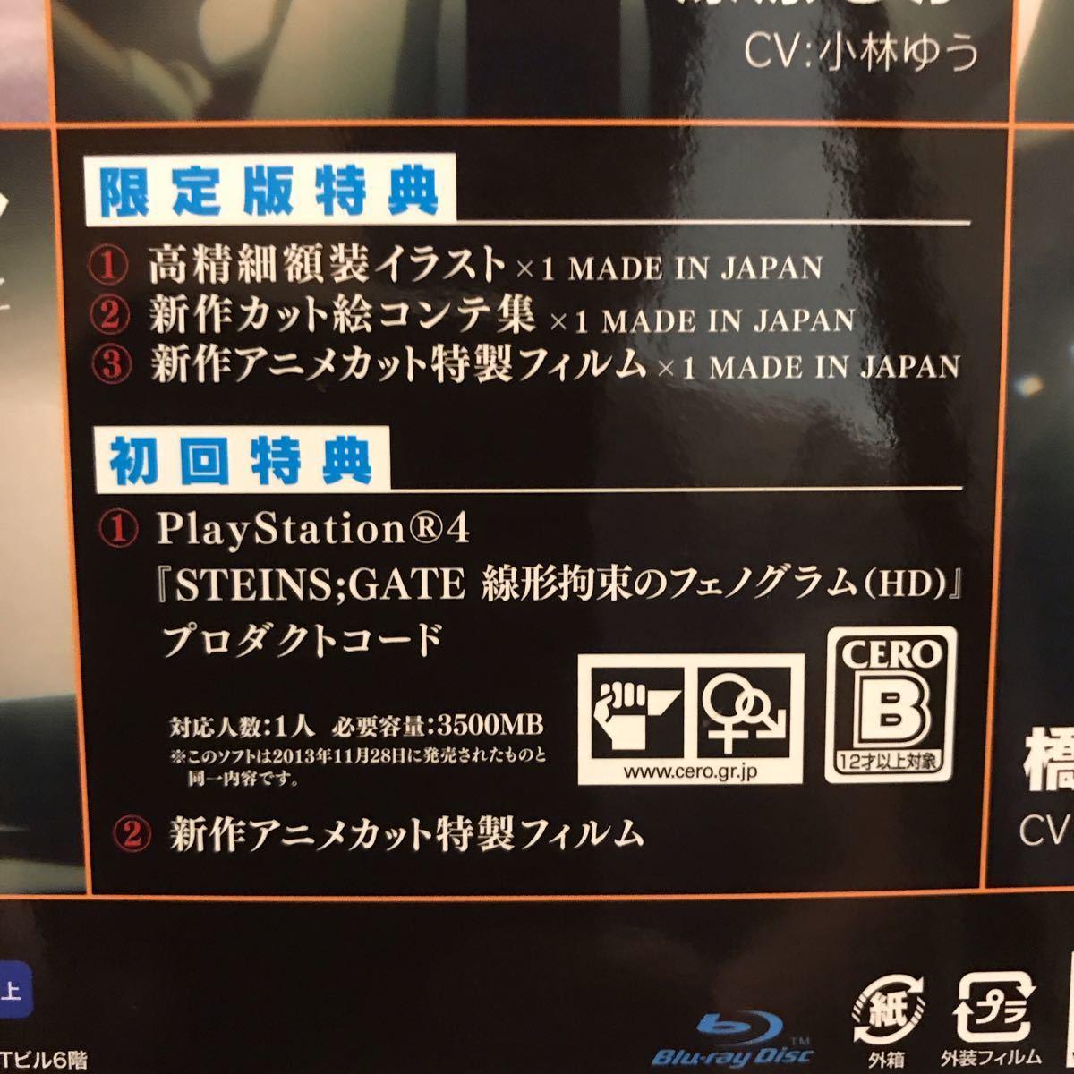 PS4 STEINS;GATE ELITE 完全受注生産限定版