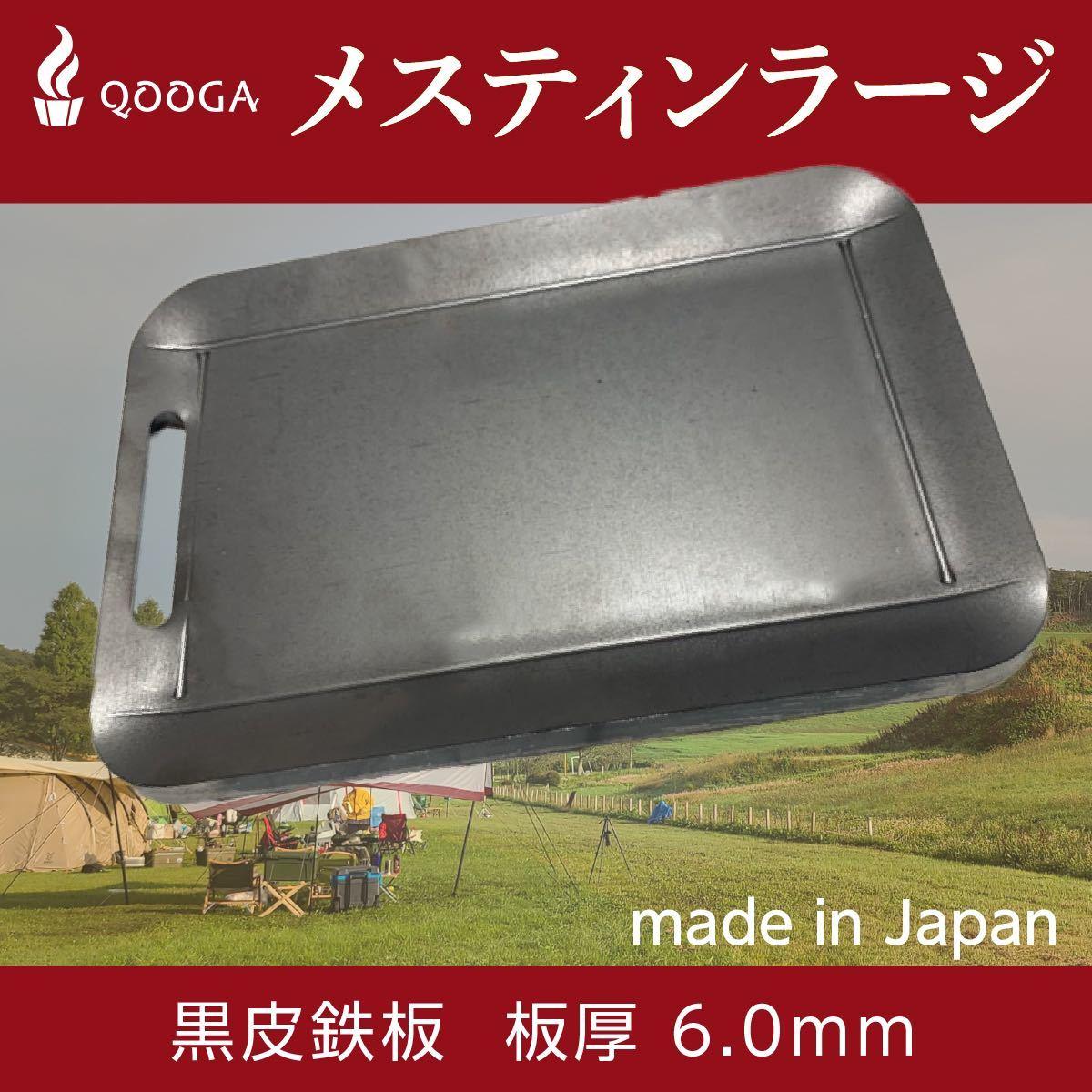 ヘラ付き 鉄板 6mm 焼肉 メスティン ラージ キャンプ アウトレット BBQ バーベキュー ソロキャン