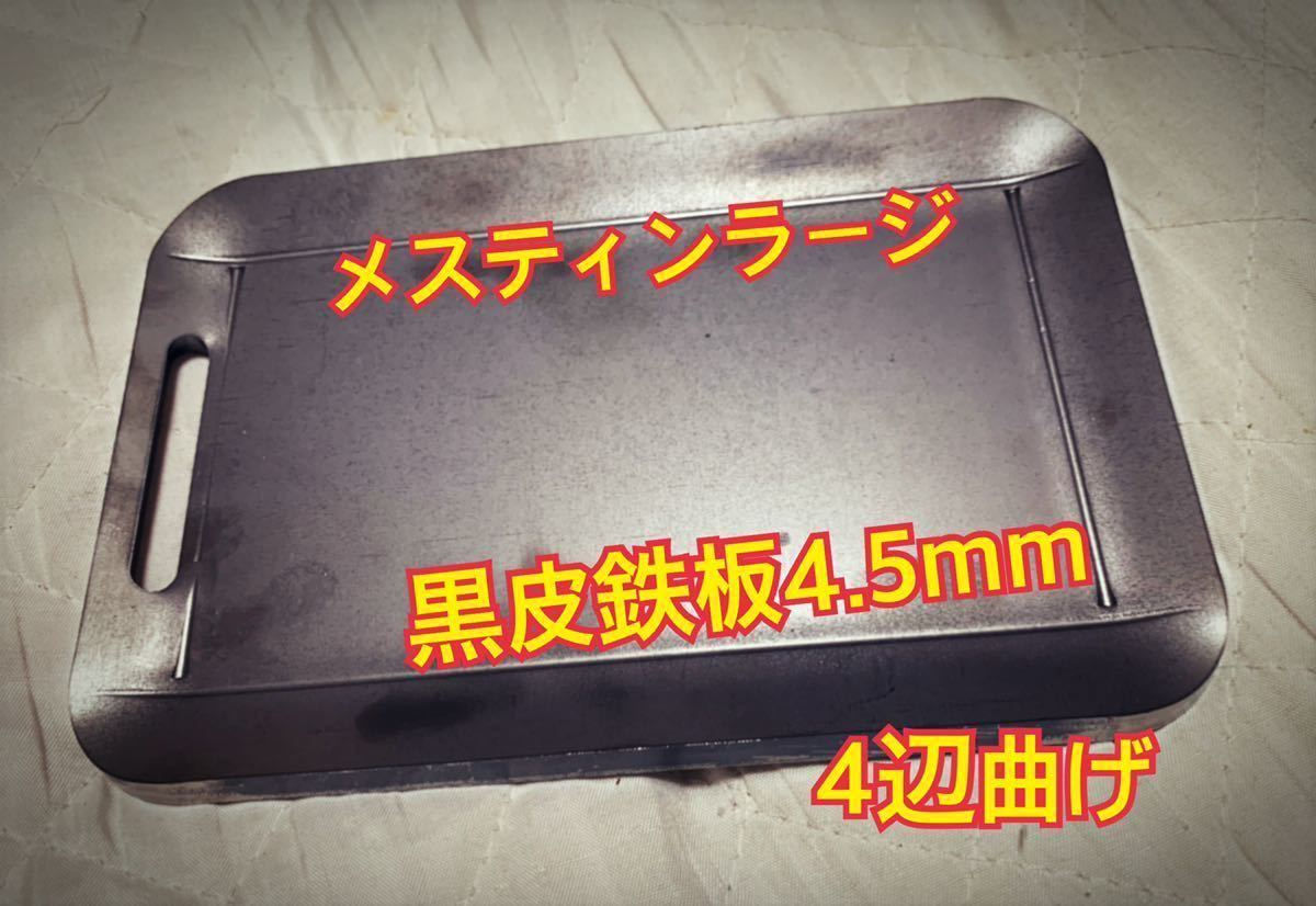 ヘラ付き 鉄板 4.5mm 焼肉 メスティン ラージ ミリキャンプ キャンプ バーベキュー BBQ 山メシ アウトドア ソロキャン ゆるキャン