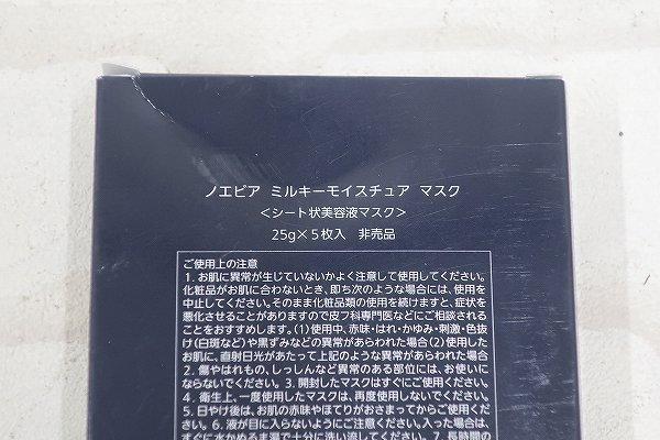 2A1360/新品ノエビア ホイップドボディクリーム フレグランスハンドエッセンス&薬用ハンドクリアジェル モイスチュアマスク 4点セット_画像4