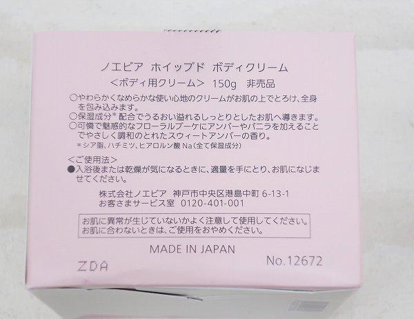 2A1360/新品ノエビア ホイップドボディクリーム フレグランスハンドエッセンス&薬用ハンドクリアジェル モイスチュアマスク 4点セット_画像3