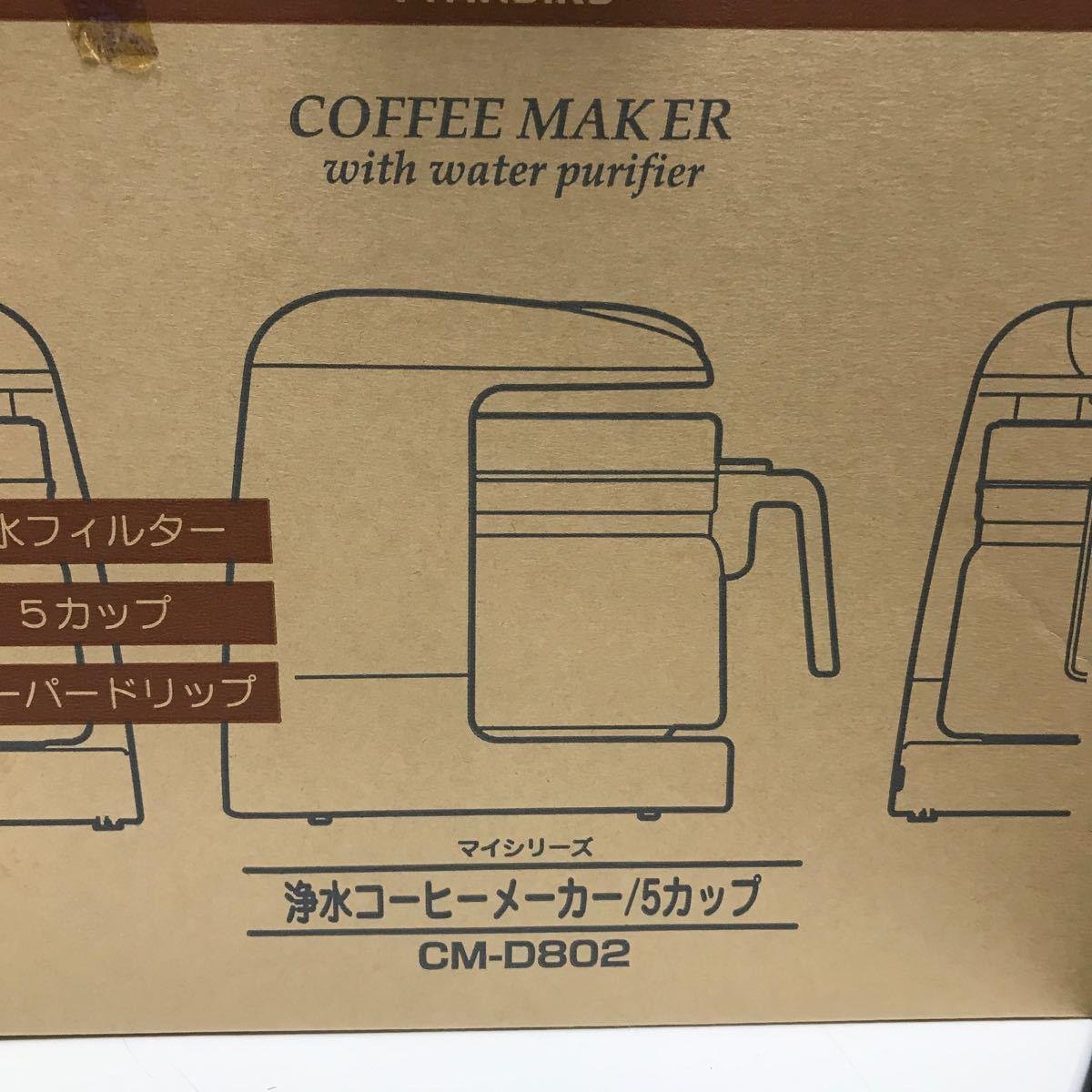 浄水コーヒーメーカー