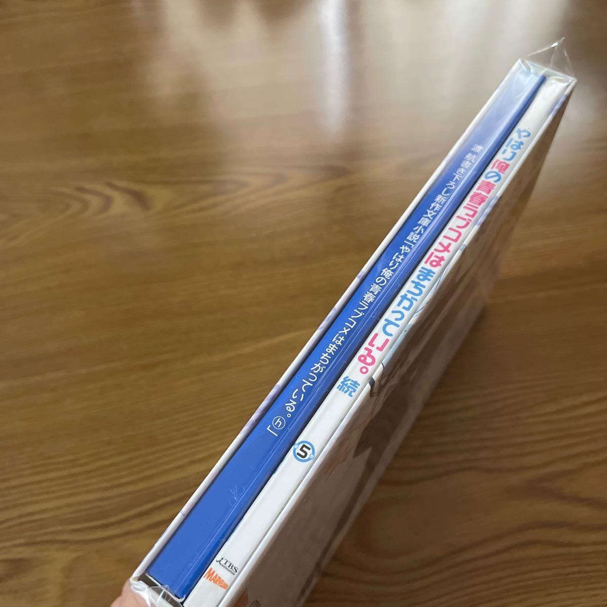 値下げ  -続-やはり俺の青春ラブコメはまちがっている DVD 5巻