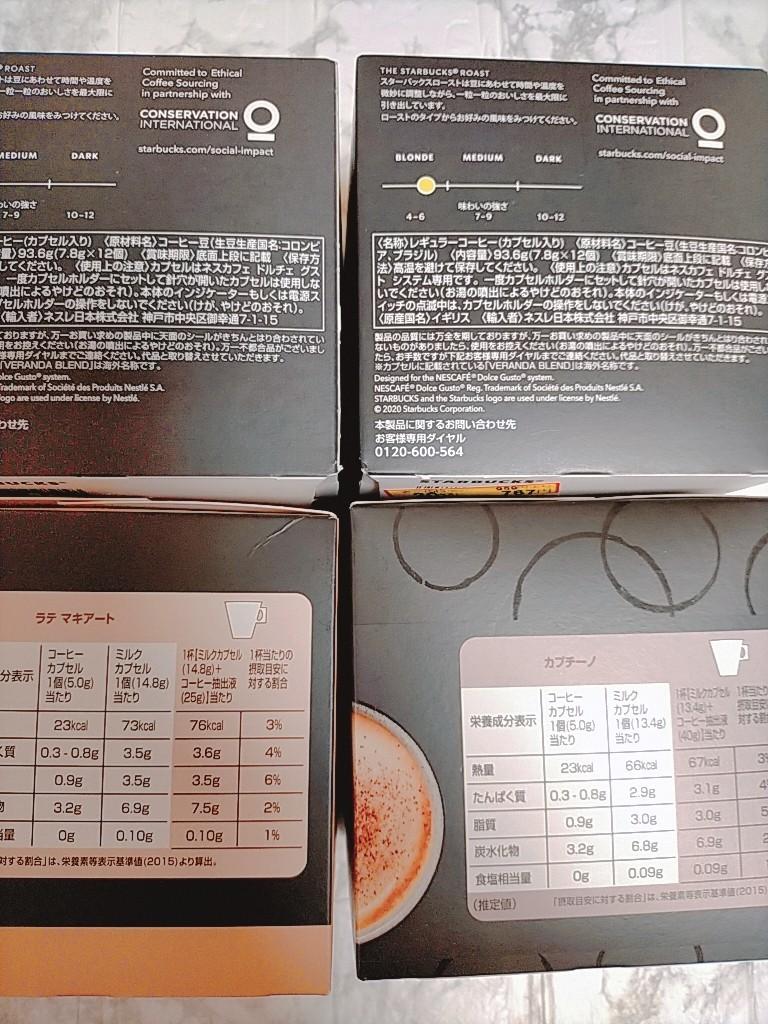 ネスカフェドルチェグスト スターバックス ドルチェグスト カプチーノ ブレンド 4箱