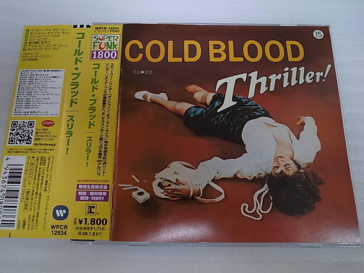 国内盤COLD BLOOD/Thriller!リディア・ペンスLydia Penseコールド・ブラッド/スリラー!1973年4thアルバム①