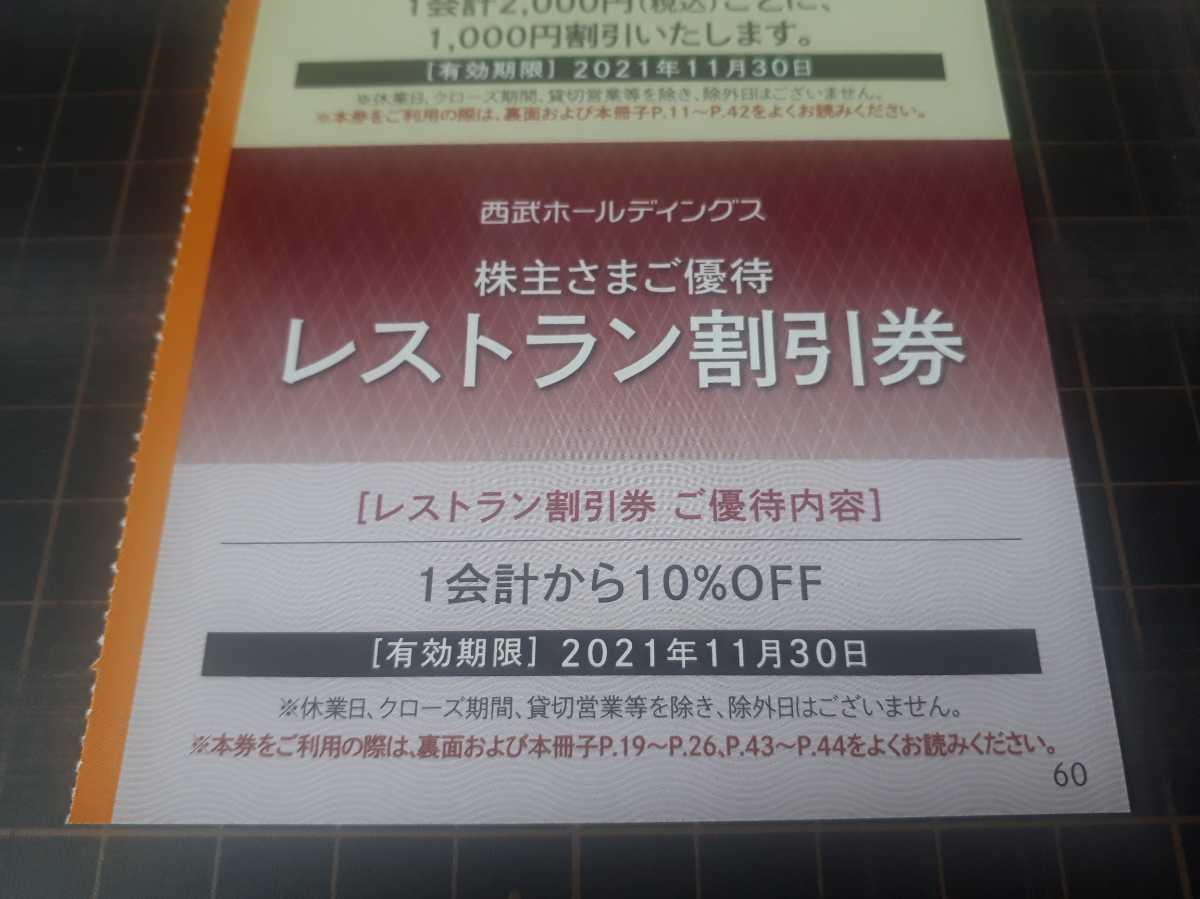 西武株主優待★レストラン割引券★数量9_画像1