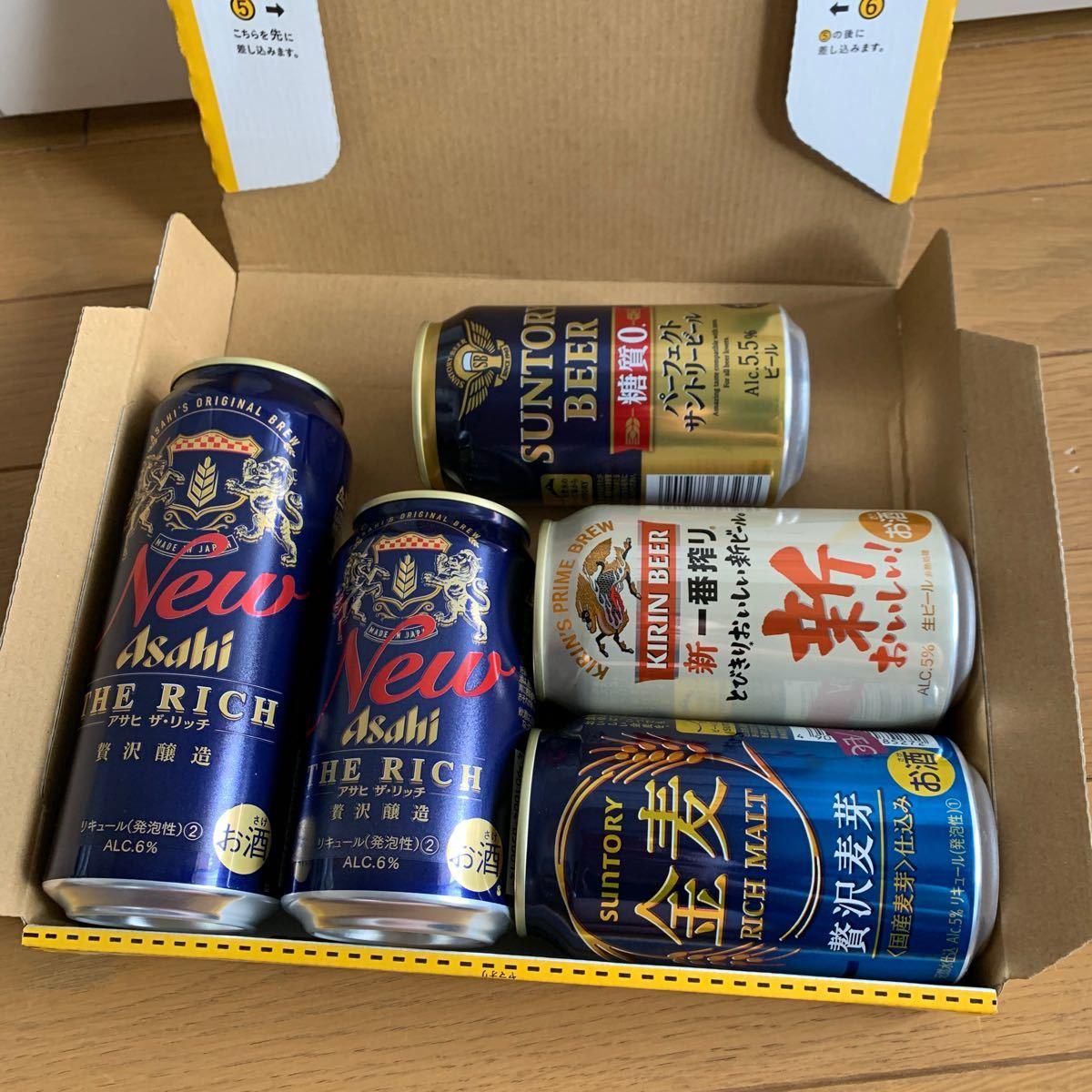 【5本】キリン アサヒ サントリー ビール 350ml  500ml  詰め合わせ