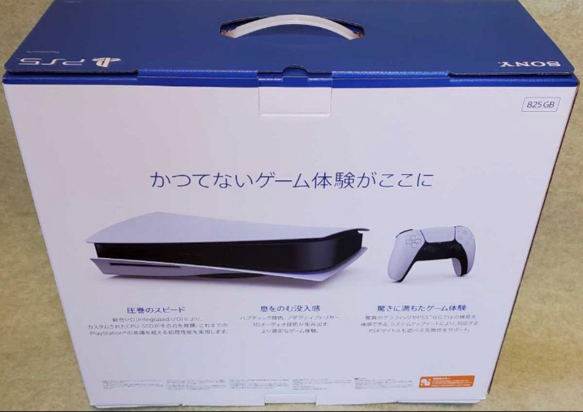 【送料無料】SONY★新品・未開封★ PS5 本体 PlayStation5 ディスクドライブ搭載モデル 保証書付