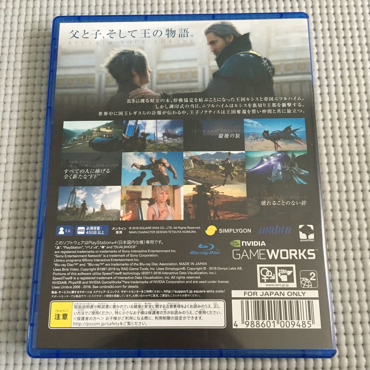 PS4ソフト FF15