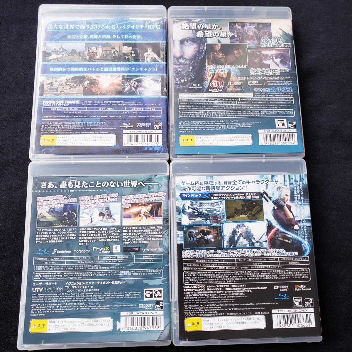 PS3ソフト セット まとめ売り