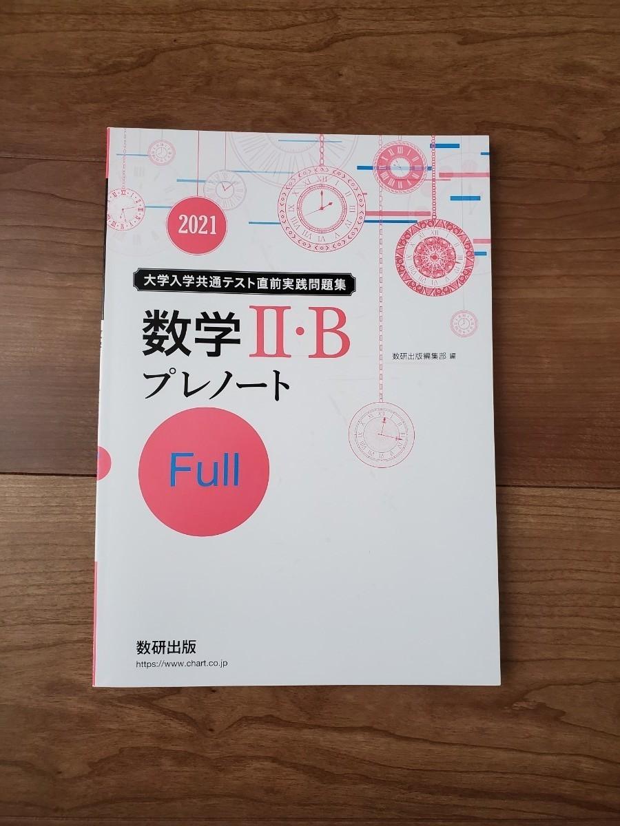 大学入学共通テスト実践問題集数学2・BプレノートFull 2021