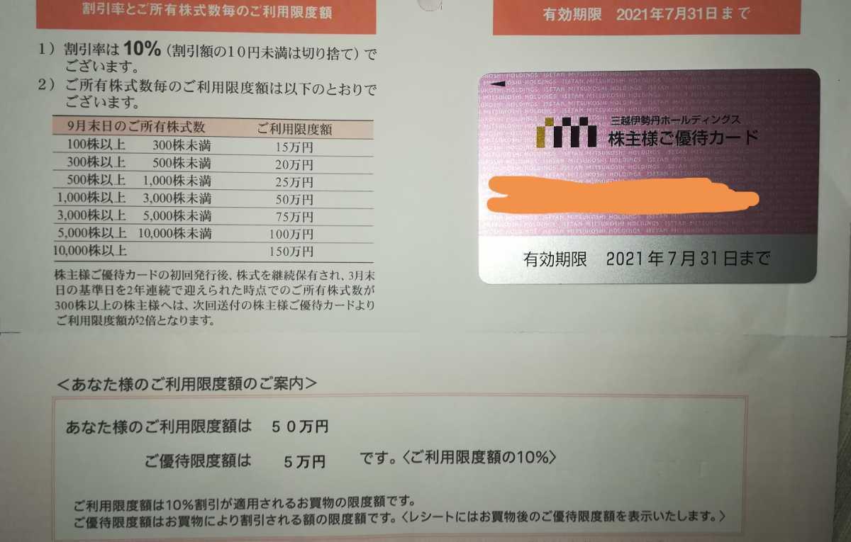 三越伊勢丹ホールディングス 株主優待 優待カード ご利用限度額50万円 期限2021/7/31_画像1