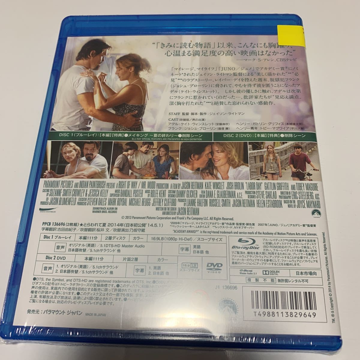 新品未開封 とらわれて夏 ブルーレイ+DVDセット(2枚組) Blu-ray日本語字幕 ケイトウィンスレット ガトリングリフィス トビーマグワイア_画像2