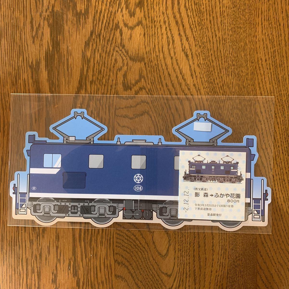 【秩父鉄道】ありがとう!電気機関車108号機 引退記念乗車券③【記念乗車券】