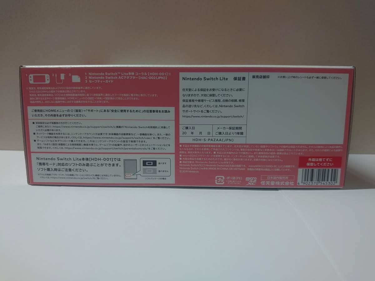 新品未使用品 任天堂 ニンテンドー スイッチ ライト Nintendo Switch Lite コーラル ピンク本体