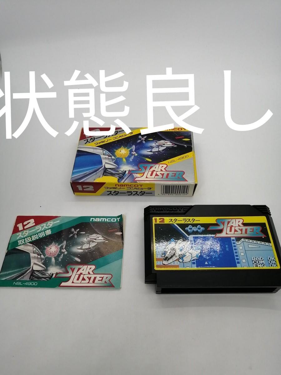 ファミコンソフト スターラスター Namcot  ソフト ファミコンカセット ファミコン