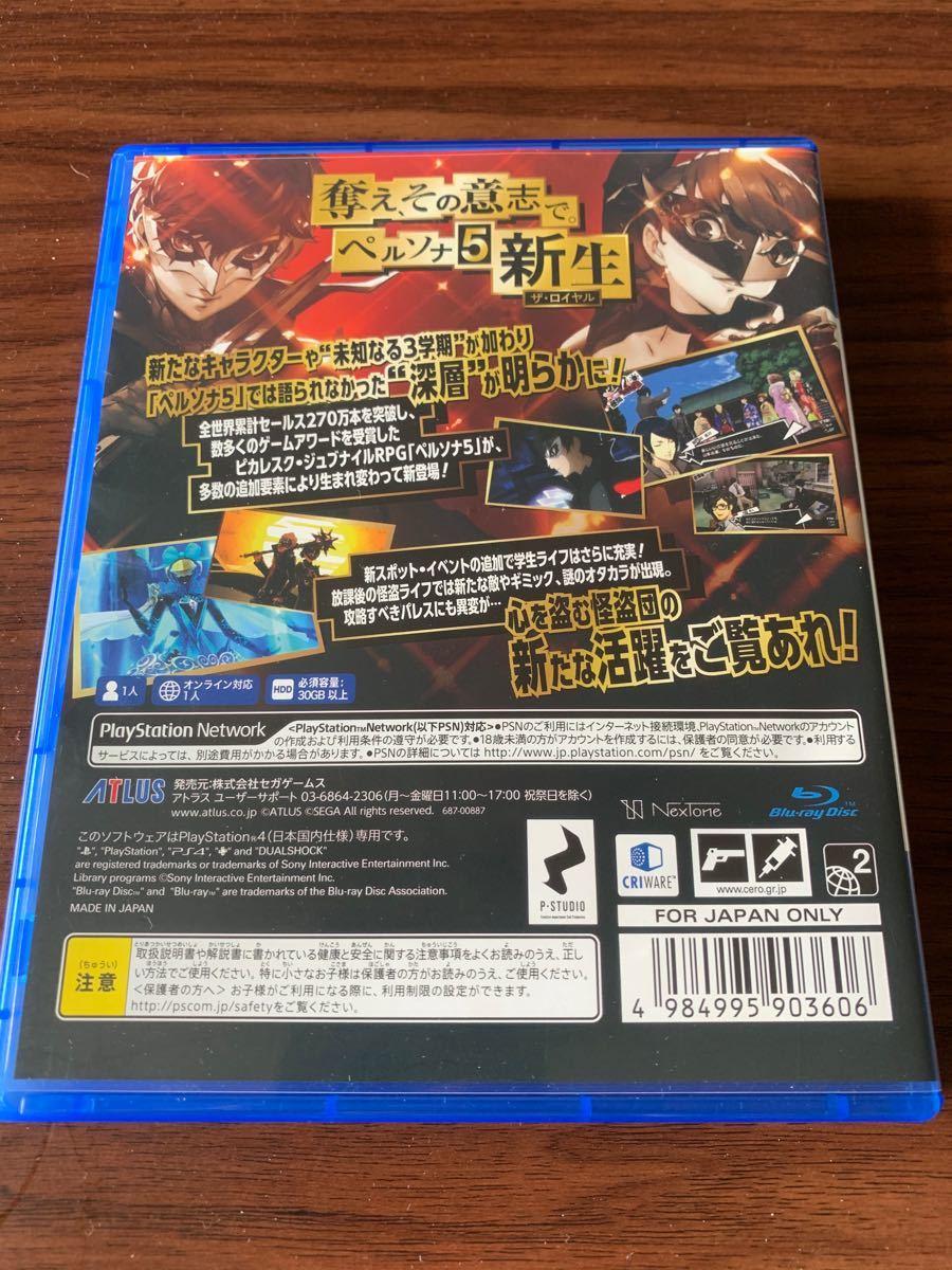 ペルソナ5 ザ・ロイヤル PS4