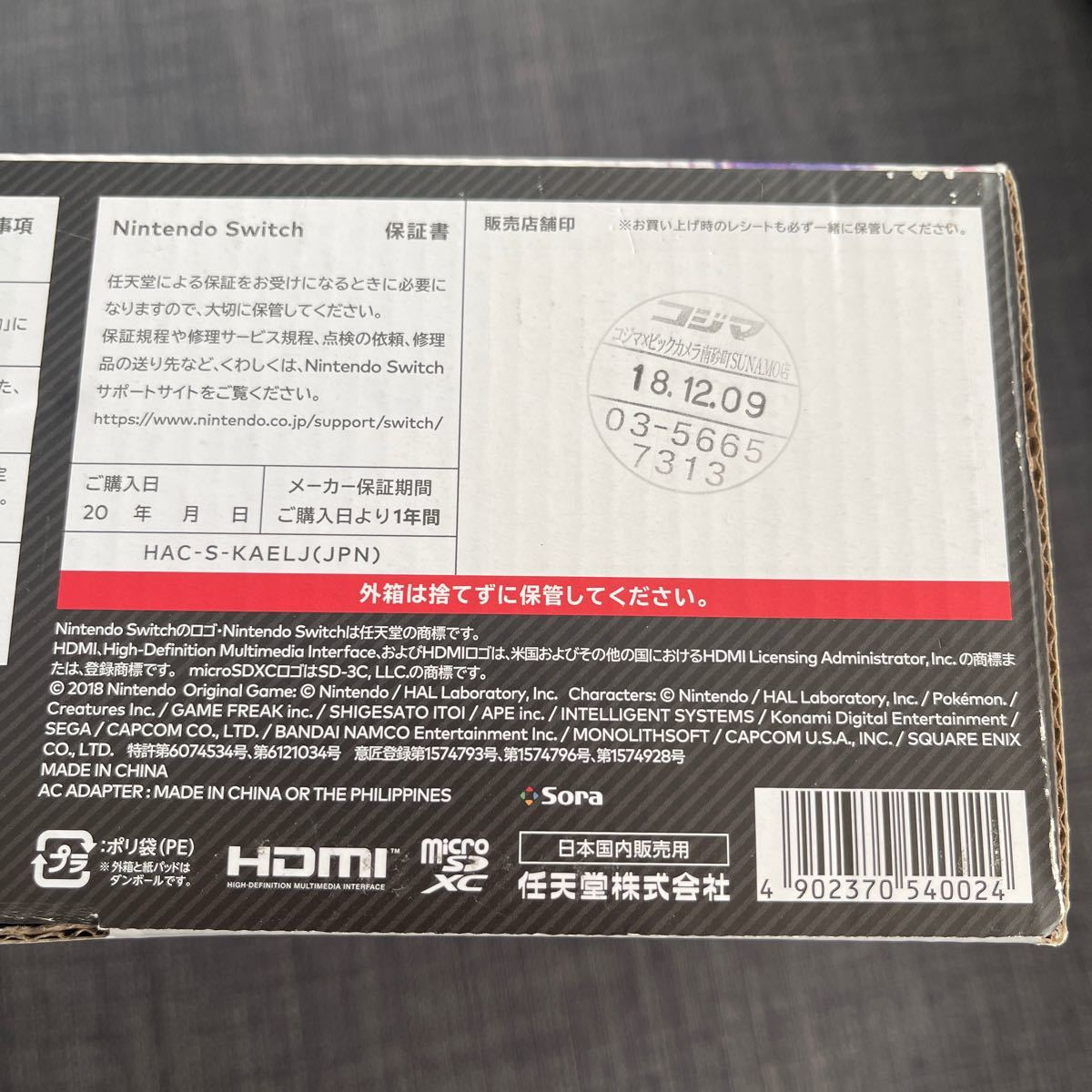 Nintendo Switch NINTENDO SWITCH タイラントウ スマッシュフラサース SPECIALセット