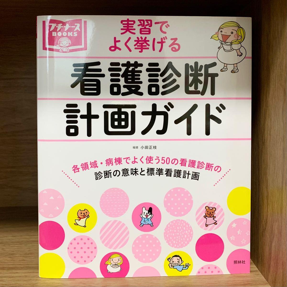 【プチナース】看護診断計画ガイド