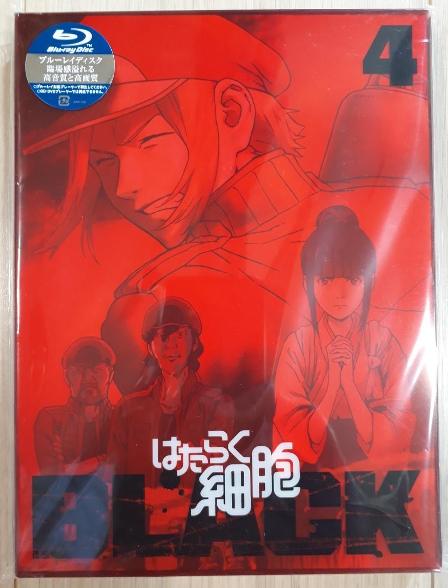 欠品無し はたらく細胞BLACK 4 Blu-ray 【完全生産限定版】
