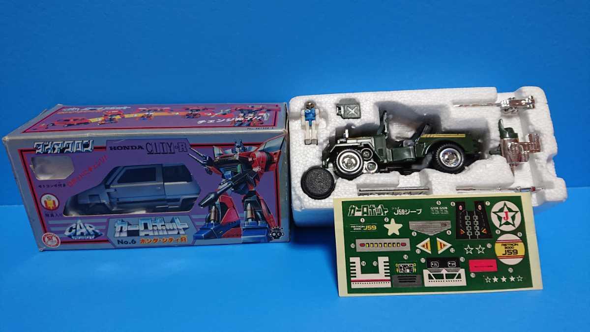 旧タカラ ダイアクロン カーロボット ホンダシティRとJ59ジープ