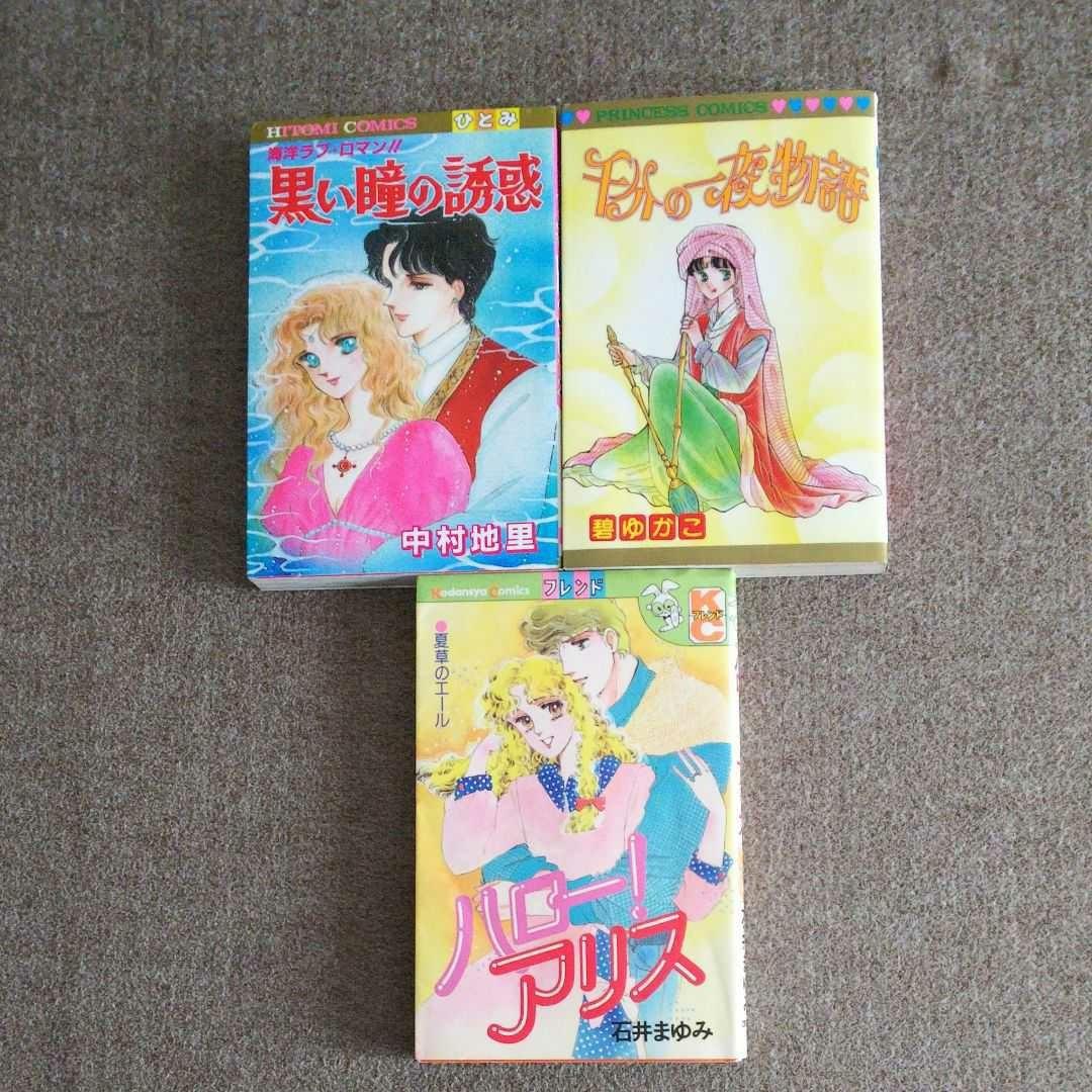 少女漫画 3冊
