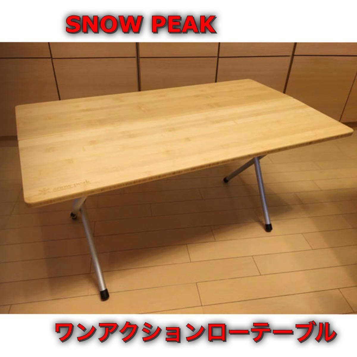 snow peak ワンアクションローテーブル スノーピーク LV-100T