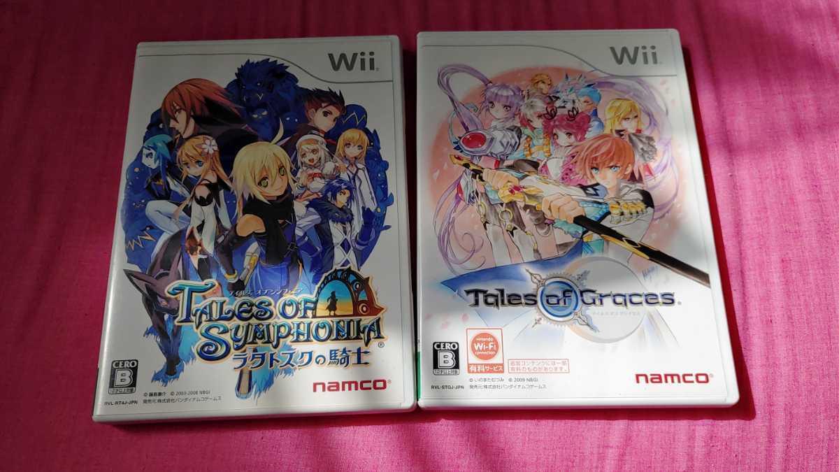 Wii テイルズ オブ シンフォニア ラタトスクの騎士 グレイセス2本セット テイルズオブグレイセス Nintendo