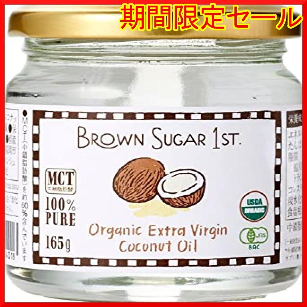 165g オーガニック エキストラバージン ココナッツオイル 165g (有機 化学調味料無添加 砂糖不使用 100% 天然 非_画像1