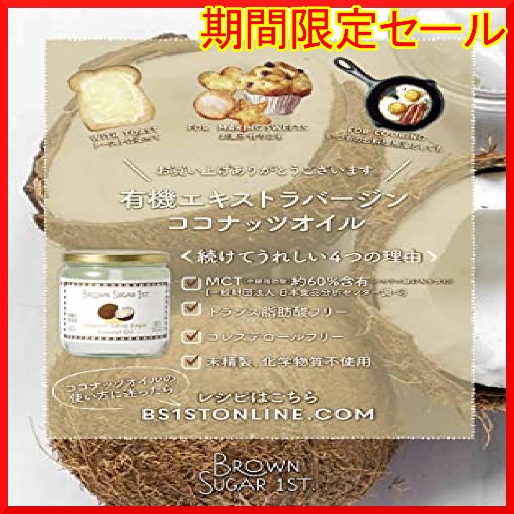 165g オーガニック エキストラバージン ココナッツオイル 165g (有機 化学調味料無添加 砂糖不使用 100% 天然 非_画像7
