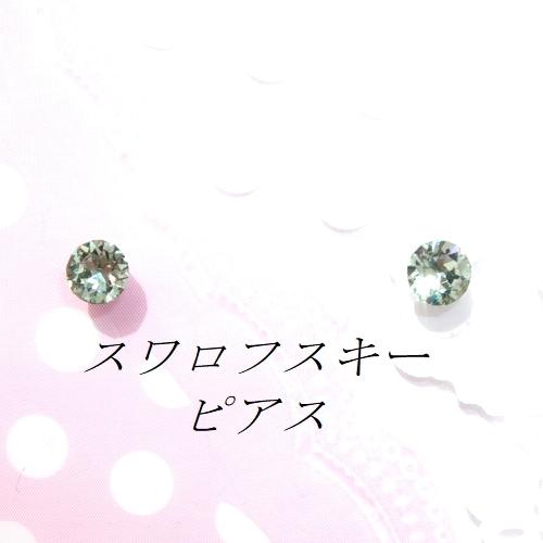 Between Allergy Chisolite Swarovski Earrings (4 mm